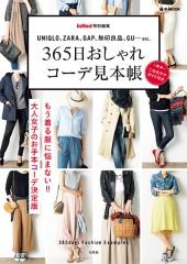InRed特別編集 365日おしゃれコーデ見本帳