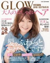 GLOW特別編集 大人のおしゃれヘア 2016-2017秋冬号