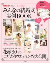InRed Wedding もっと素敵に! みんなの結婚式 実例BOOK