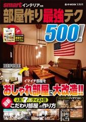 smartインテリア別冊 部屋作り最強テク500!