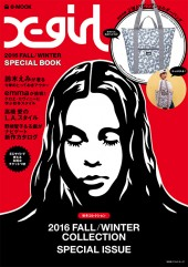 X-girl 2016 FALL / WINTER SPECIAL BOOK