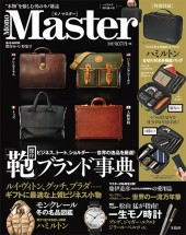 MonoMaster 傑作カバン特集号