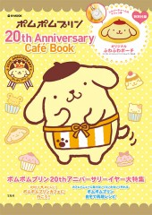 ポムポムプリン 20th Anniversary Cafe Book