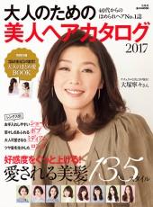 大人のための美人ヘアカタログ 2017