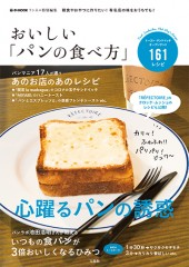 リンネル特別編集 おいしい「パンの食べ方」