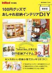 InRed特別編集 100円グッズでおしゃれ収納インテリアDIY 最新版