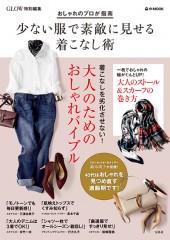 GLOW特別編集 おしゃれのプロが指南 少ない服で素敵に見せる着こなし術