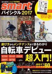 smart特別編集 smartバイシクル2017