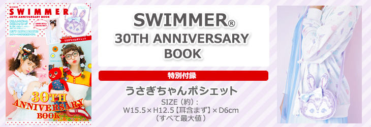 SWIMMER(R) 30TH ANNIVERSARY BOOK