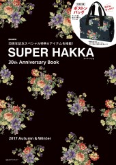 SUPER HAKKA 30th Anniversary Book