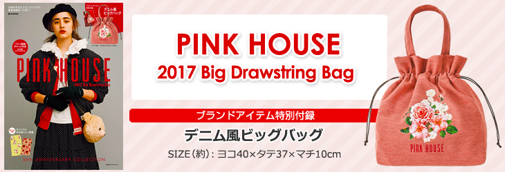 PINK HOUSE 2017 Big Drawstring Bag