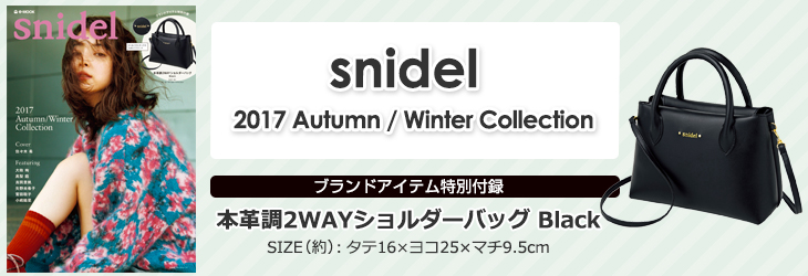 snidel 2017 Autumn / Winter Collection