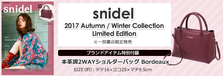 snidel 2017 Autumn / Winter Collection Limited Edition