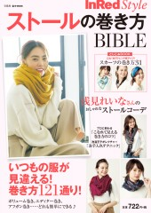 InRed Style ストールの巻き方BIBLE