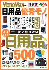MonoMax特別編集 決定版! 日用品優秀モノ