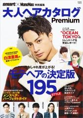 smart×MonoMax特別編集 大人ヘアカタログ Premium