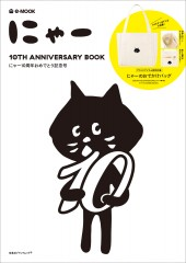 にゃー 10TH ANNIVERSARY BOOK