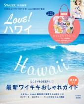 sweet特別編集 LOVE! ハワイ