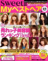 Myベストヘア 2013/秋