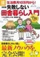 別冊宝島1898 生活費月10万円から! 決定版 失敗しない田舎暮らし入門