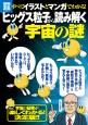 別冊宝島1901 すべてイラストとマンガでわかる! ヒッグス粒子から読み解く「宇宙の謎」