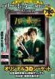 ハリー・ポッターと秘密の部屋 DVD BOX