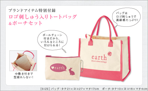 earth music&ecology 2012 Spring - Pink -