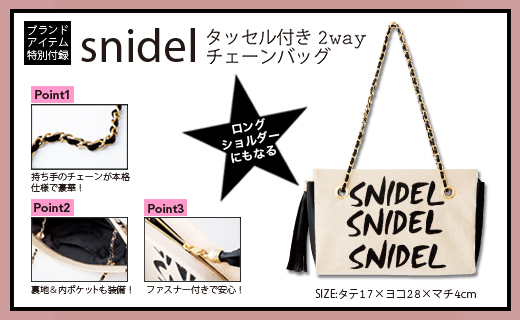snidel 2012 Autumn / Winter Collection PINK