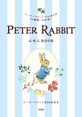 PETER RABBIT(TM) ふせんBOOK