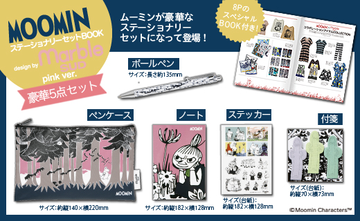 MOOMINステーショナリーセットBOOK design by marble SUD pink ver.
