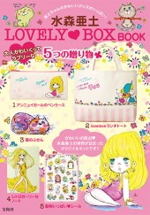 水森亜土 LOVELY BOX BOOK