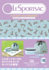 LESPORTSAC 日本上陸 HAPPY 25th ANNIVERSARY! SPECIAL EDITION 3 ランチボックス <キャット ダンス>
