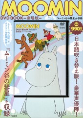 MOOMIN DVD BOOK ―劇場版―