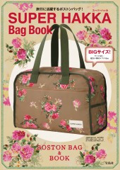 SUPER HAKKA Bag Book