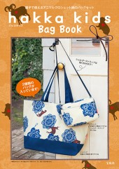 hakka kids Bag Book