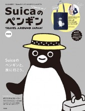 Suicaのペンギン TRAVEL AROUND JAPAN! Special ver.