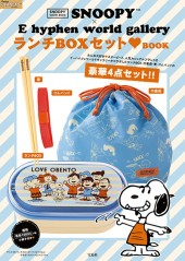 SNOOPY(TM) × E hyphen world gallery ランチBOXセット BOOK