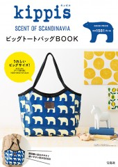 kippis ビッグトートバッグBOOK