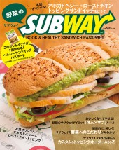 サブウェイ BOOK & HEALTHY SANDWICH PASSPORT