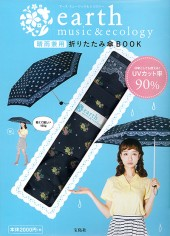 earth music & ecology 晴雨兼用折りたたみ傘BOOK