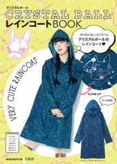 CRYSTAL BALL レインコートBOOK