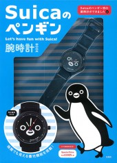 Suicaのペンギン Let's have fun with Suica! 腕時計BOOK