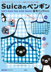 Suicaのペンギン Let's have fun with Suica! 保冷バッグBOOK