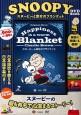 SNOOPY DVD BOOK スヌーピーと幸せのブランケット