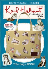 Karl Helmut ビッグトートバッグBOOK