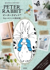 PETER RABBIT(TM) ウォールシールBOOK