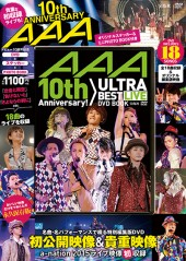 AAA 10th Anniversary! ULTRA BEST LIVE DVD BOOK