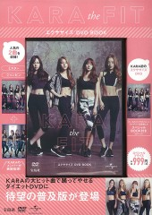KARA the FIT エクササイズ DVD BOOK