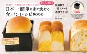 食パン型付き! 日本一簡単に家で焼ける食パンレシピBOOK