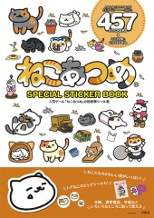 ねこあつめ(R) SPECIAL STICKER BOOK